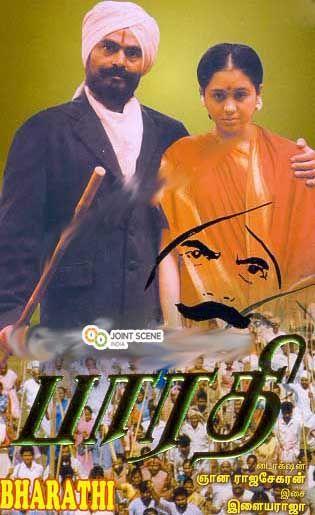பாரதி திரைப்படம்