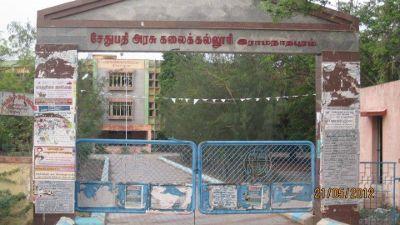 சேதுபதி அரசு கலைக்கல்லூரி