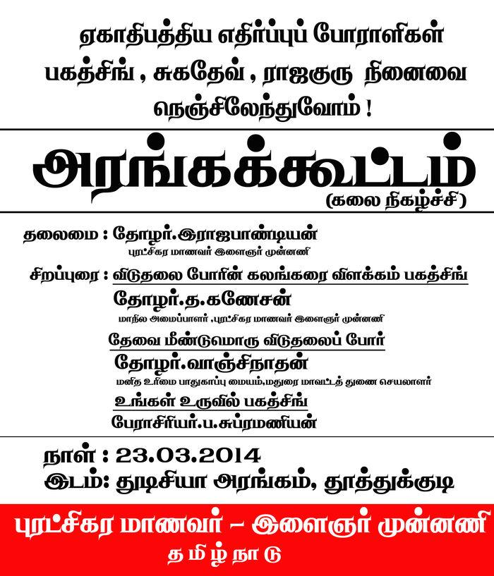 march-23-tuticorin-poster