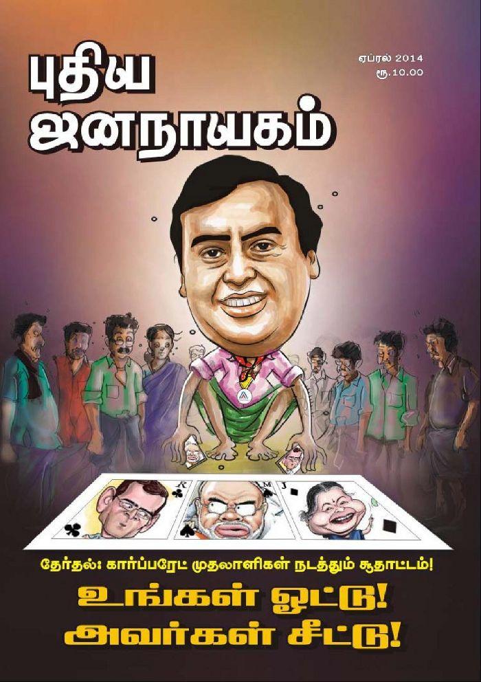 puthiya-jananayagam-april-2014