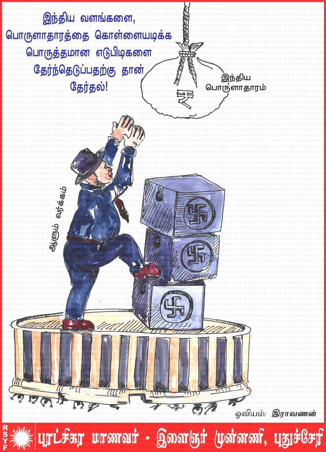 தேர்தல் - கார்ப்பரேட் கொள்ளைக்கு லைசன்ஸ்