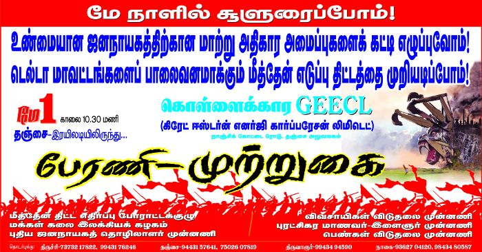 thanjavur-may-day-poster