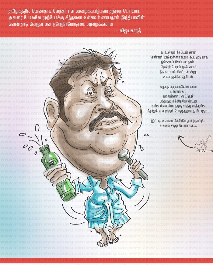 vijaya-kanth-cartoon-vinavu