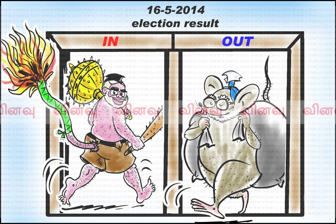 தேர்தல் முடிவு