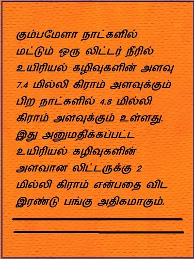 கங்கை மாசு காரணம் யார் 3