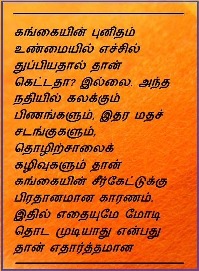 கங்கை மாசு காரணம் யார் 4
