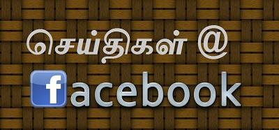 Facebook-news-4