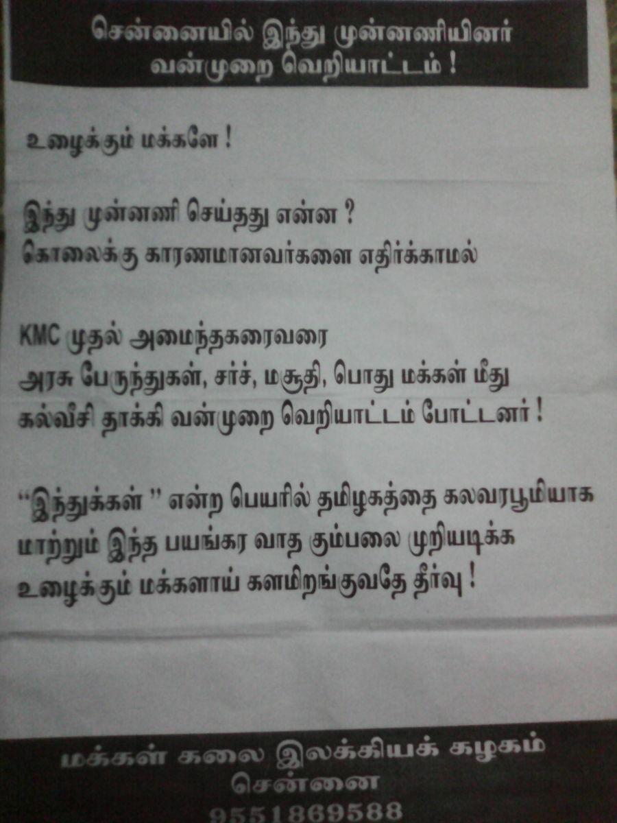 hindu-munnani-rowdism