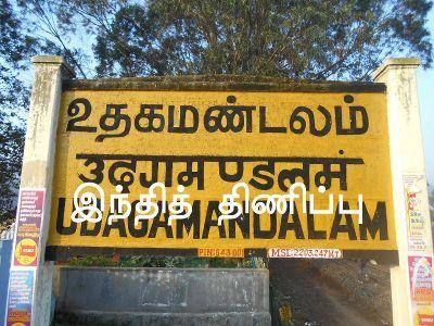 இந்தித் திணிப்பு