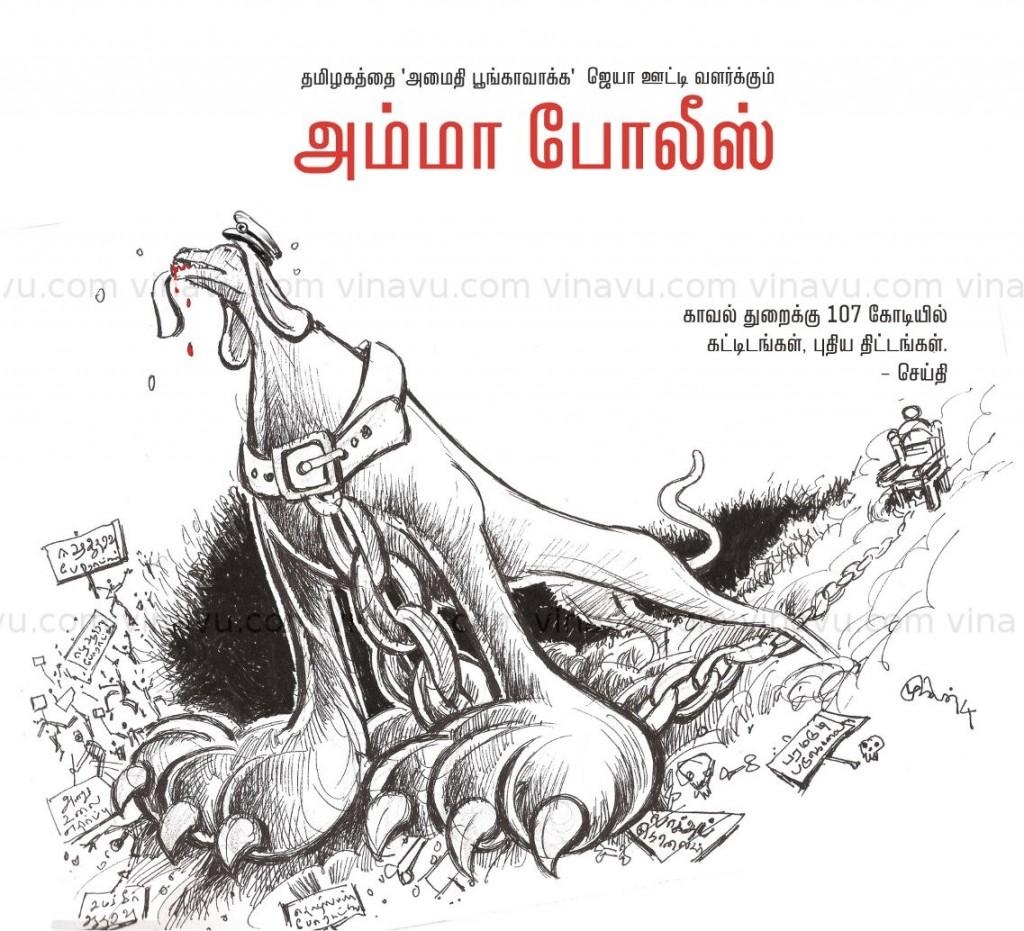 amma-police-cartoon