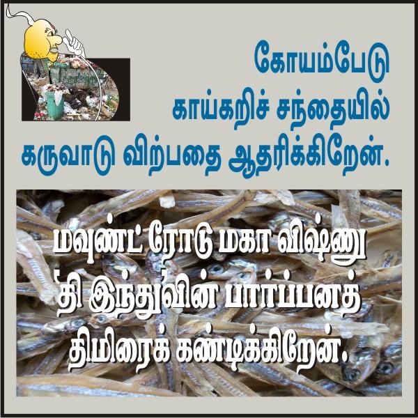 கருவாடு