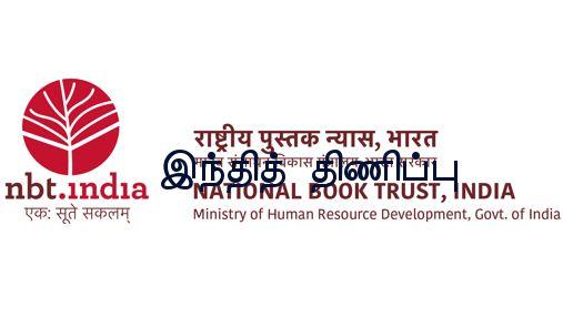 நேஷனல் புக் டிரஸ்ட் இந்தித் திணிப்பு