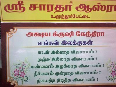 sri-saradha-ashram