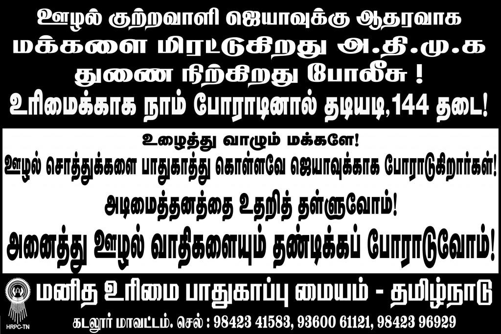 virudhachalam-hrpc-protest-against-admk 3