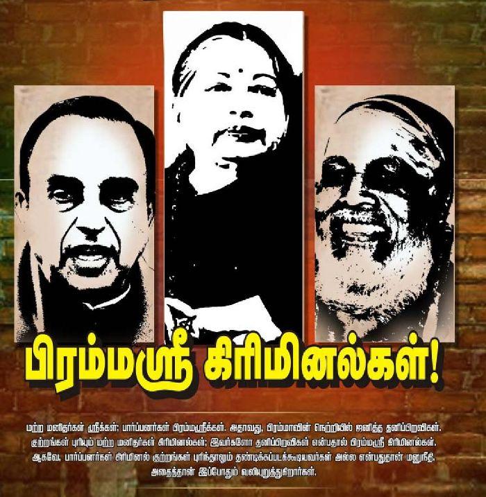 brahma-sree-criminals