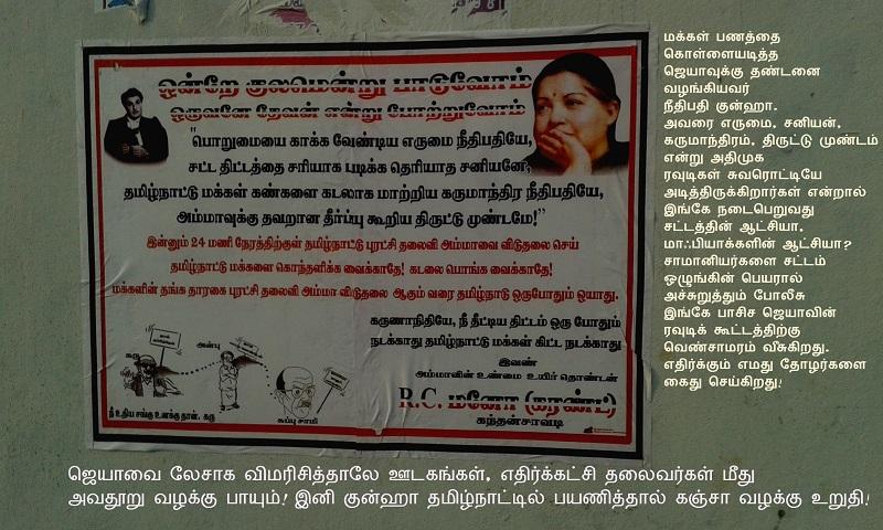 jaya areest poster