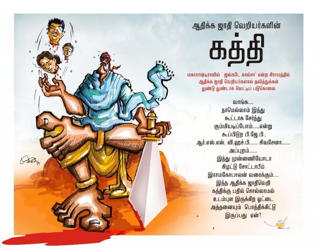 மகராஷ்டிரா தலித் படுகொலை