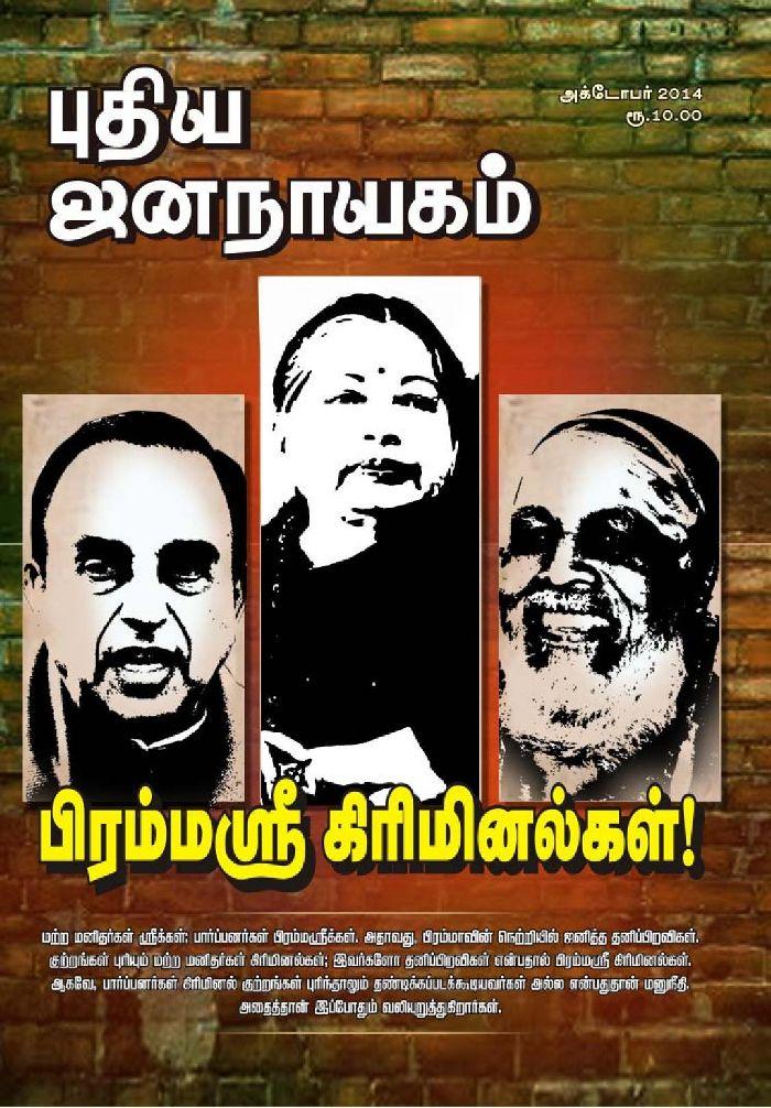puthiya-jananayagam-october-2014