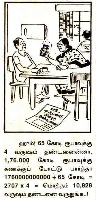 தினமணி கார்ட்டூன்