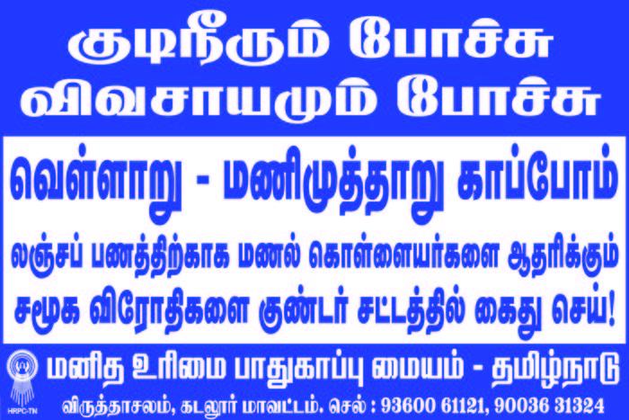 manal-kollai-demo-poster-2