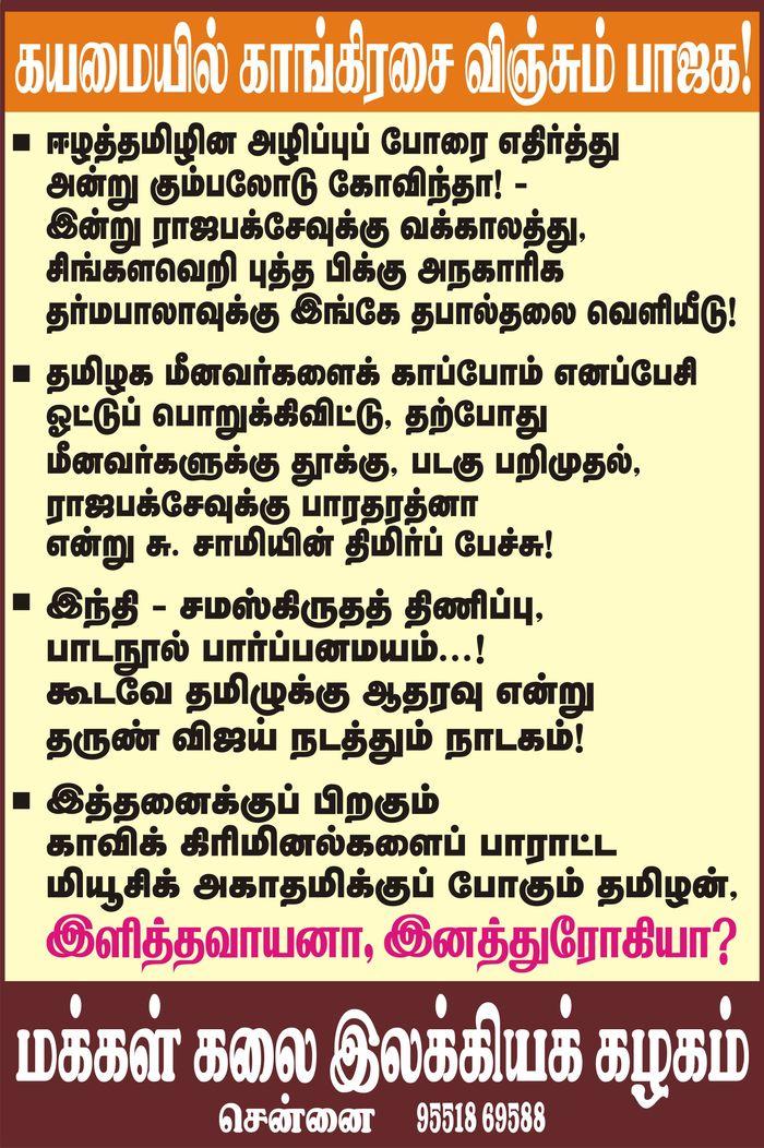 tarun-vijay-vairamuthu-3