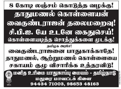 vaikuntarajan-poster