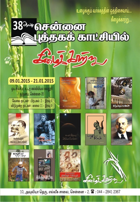 keezhai-katru-chennai-bookfair