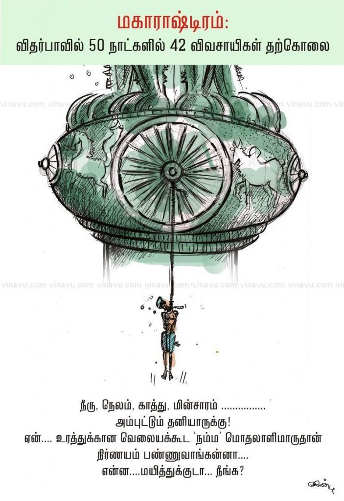 vidharba