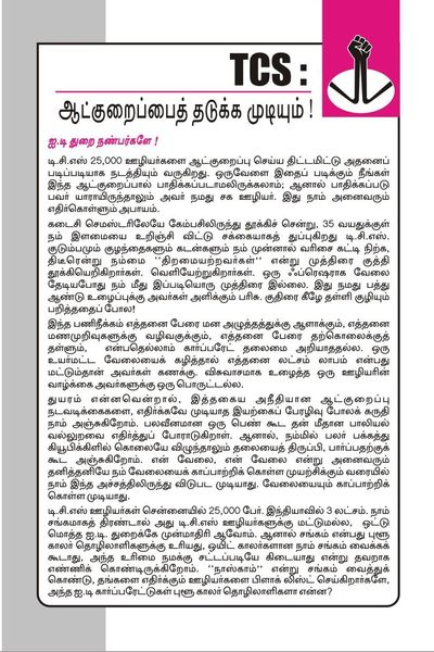 TCS-Prasuram-tamil-1