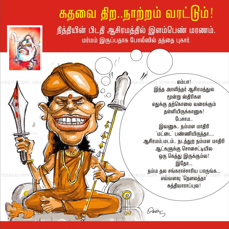 nethiyanantha-cartoon-post