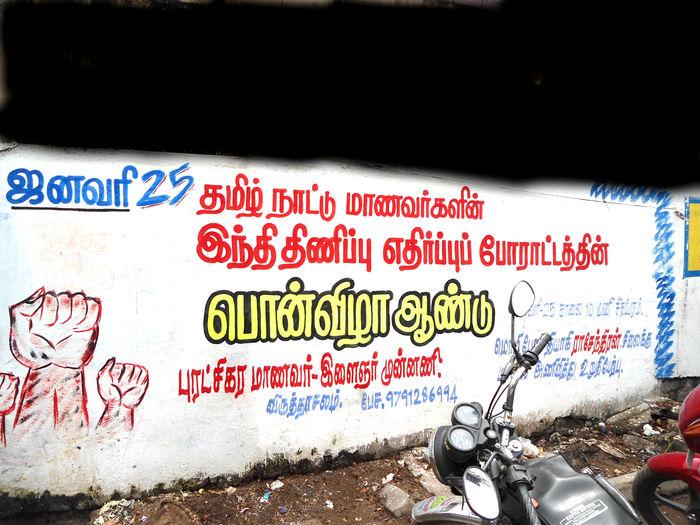 virudai-anit-hindi-imposition-protest-01