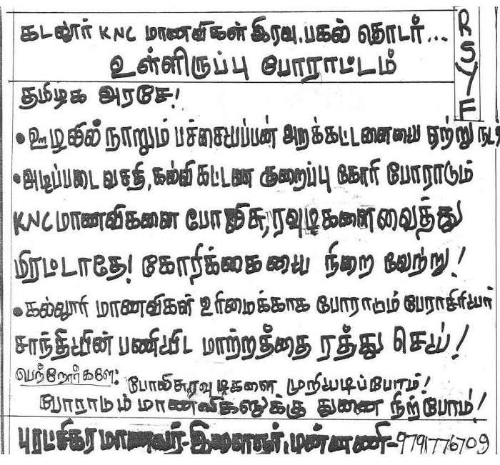 cuddalore-knc-poster