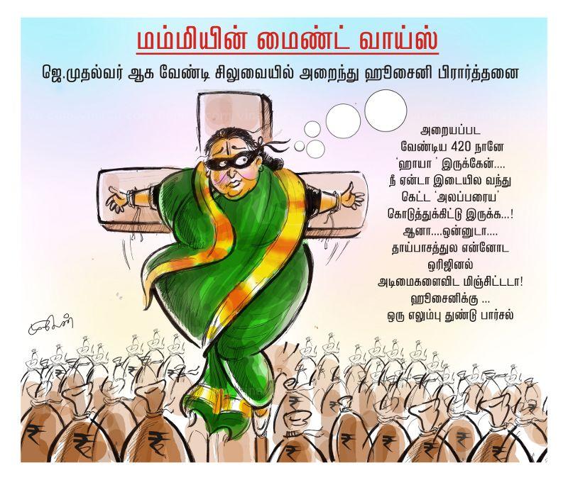 husaini-cartoon