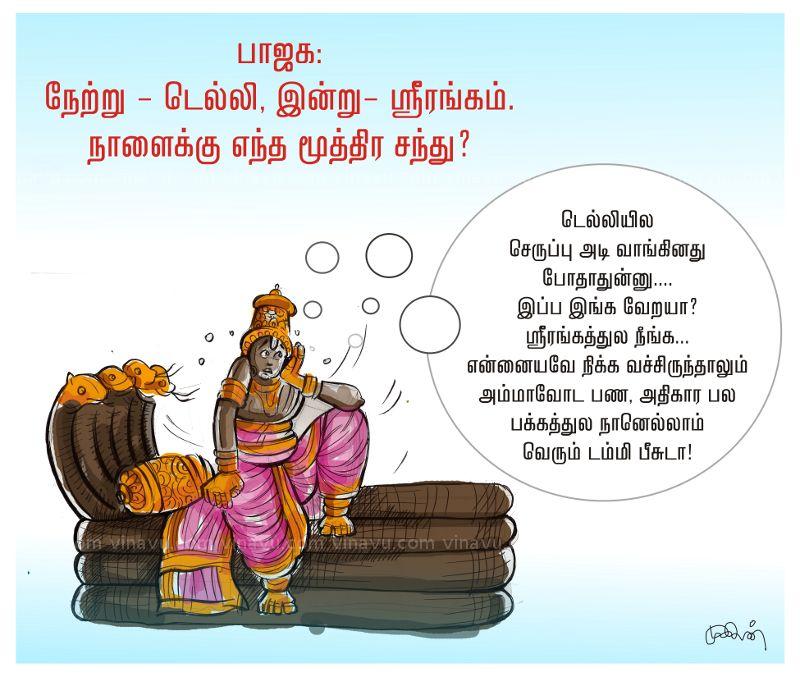 srirangam-byelections-cartoon