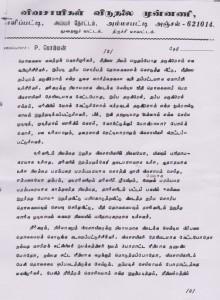vivimu-letter-to-subramanian-2