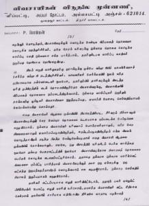 vivimu-letter-to-subramanian-3