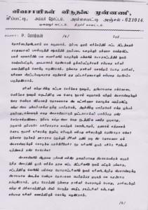 vivimu-letter-to-subramanian-4
