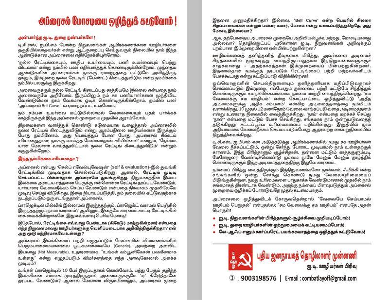 appraisal-Tamil