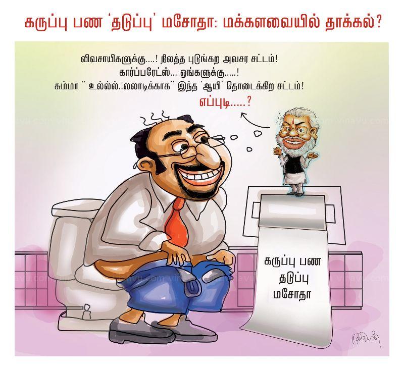 black-money-cartoon