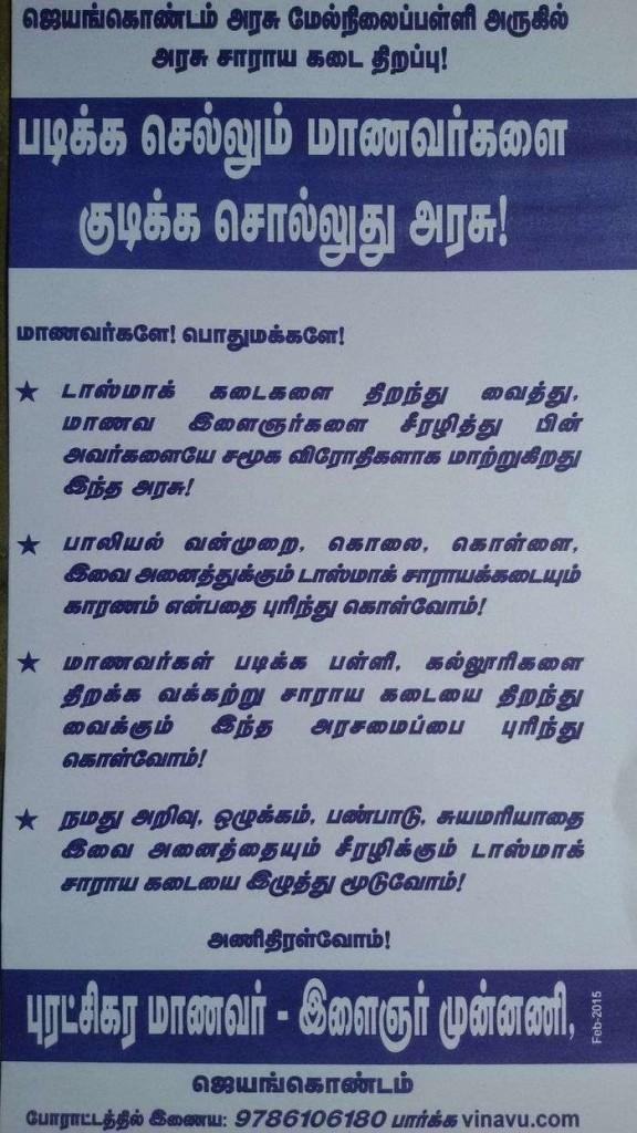 ஜெயங்கொண்டம் - டாஸ்மாக் முற்றுகைப் போராட்டம்