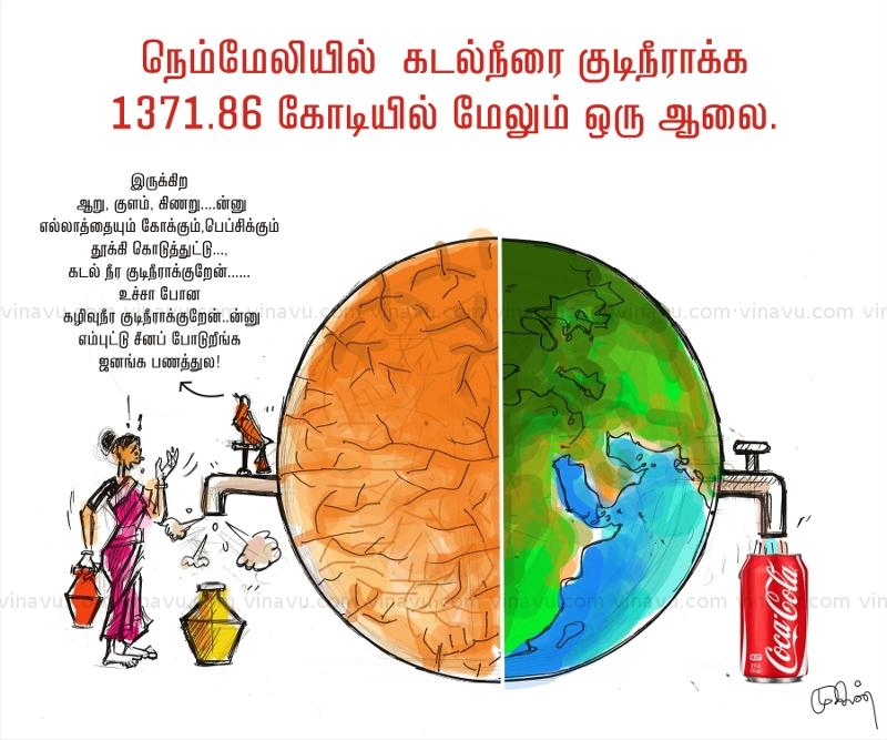 nemmeli-water-project-cartoon