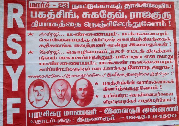 rsyf-thiruvarur-poster