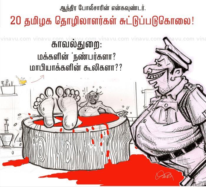 andhra-encounter-police-cartoon