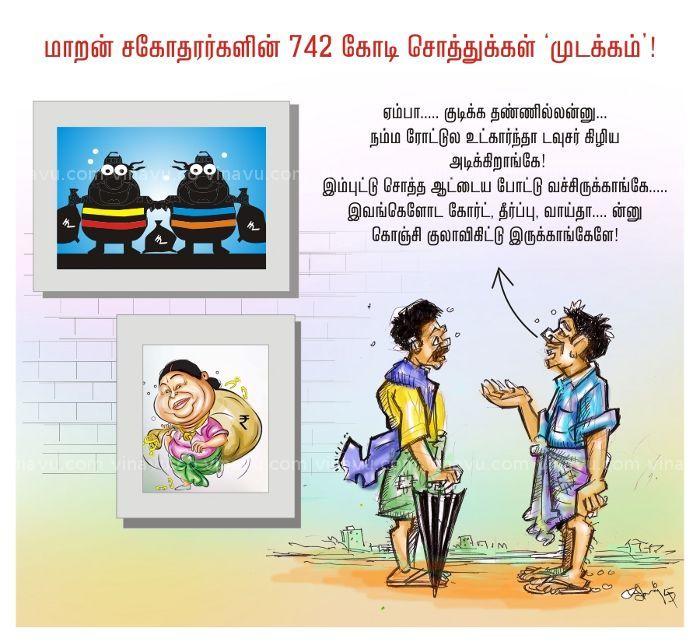 assets-case-maran-jaya