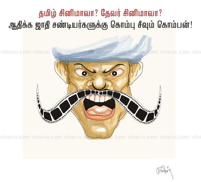 tamil-movie-cartoon-2