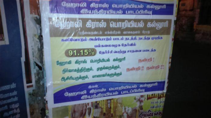தூத்துக்குடி ஹோலிகிராஸ் பொறியியல் கல்லூரி