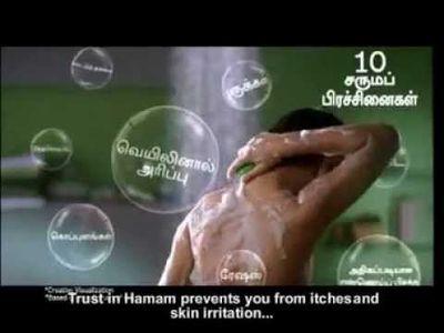ஹமாம் விளம்பரம்