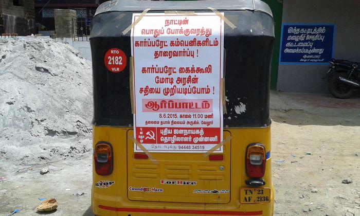 vellore-ndlf-against-road-bill-4