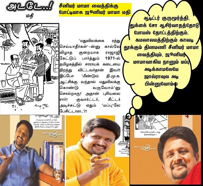 dinamani mathi cartoon 700 pix