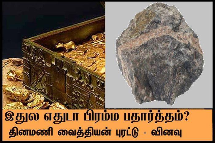 தினமணி வைத்தியின் புரட்டு